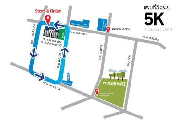 แผนที่วิ่งระยะทาง 5K ขอบคุณเวปไซต์ http://www.10kthailandchampionship.com/
