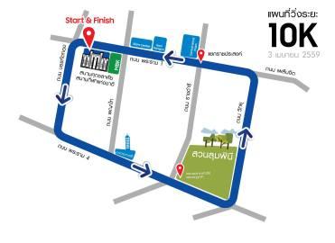 แผนที่วิ่งระยะทาง 10K / ขอบคุณภาพจากเวปไซต์ http://www.10kthailandchampionship.com/